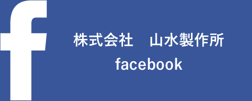 株式会社 山水製作所 facebook