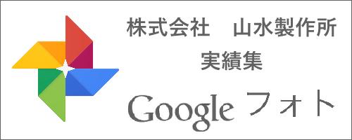 株式会社 山水製作所 実績集 Gooleフォト