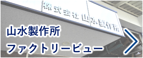 株式会社 山水製作所 ファクトリービュー