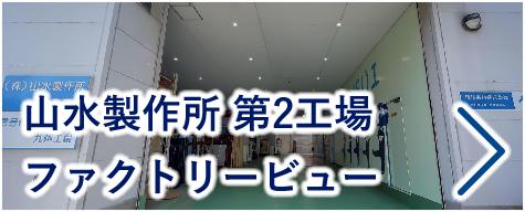 株式会社 山水製作所 第2工場 ファクトリービュー